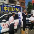 社民党又市征治幹事長が2区中川候補の応援に来ました。