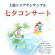 上総SEの七夕コンサートが7月1日(日)に開催です。
