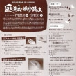 第51回特別展「巨大昆虫・微小昆虫」のチラシ完成!