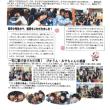 抱っこ通信833号 岩手県保育連絡会NEWS『Hand & Heart』