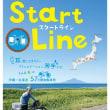 映画 Start Line