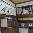 二名津にある村井邸のにぎわい
