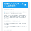 Twitterアカウントロック19日目に解除ニャう。