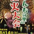 伊豆高原 2018夏