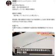 税金の季節、佐川国税庁長官への怒り。