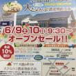 【案内】大地のめぐみ直売所オープンセール!全品10%オフ!