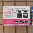 ドライブレコーダー「コムテック ZDR-012」購入
