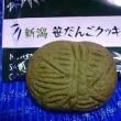 新潟笹だんごクッキーっ!><