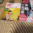 oz magazine3月号