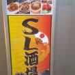 新橋 SL酒場