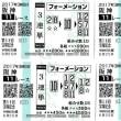 2017年春G1最終戦・宝塚記念予想&結果