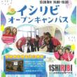 6月オープンキャンパスのお知らせ★