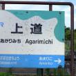 上道(鳥取県)あがりみち