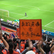 札幌vs新潟 2017