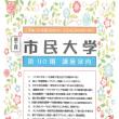 富士見市第40回市民大学第7講座を担当することになりました。