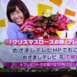 12/12・・・めざましテレビお花プレゼント(電話は本日2時まで)