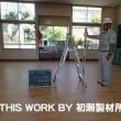 玉川幼稚園保育室床改修工事(いわき市小名浜) ~保育室④VOC測定~