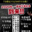 ☆【2019年は大ピンチと大チャンス!?】