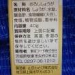 東京フード、生おろし生姜・・・冷や奴用に:P