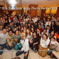 new born photo party 2018