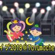 七夕ライブ2018<出演者紹介:シルヴィーズⅡ>