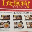 静岡市清水区 『やよい軒 静岡吉川店』