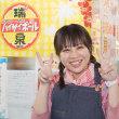 「元・名護さくらの女王」ふるさと祭り東京2018
