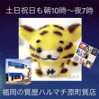 土日祝日も朝10時〜夜7時 通常営業 福岡の質屋ハルマチ原町質店