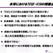 第33回日本アンドロロジー学会シンポジウム