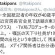 【サンデーモーニング 2/25】エビデンス、ねーよそんなもんでお馴染みの朝日新聞 高橋純子が出演。(。-`ω-)エビデンスはなくてもいいが、データの間違いは許せんの?【報道特集 2/24】ほか