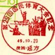 延方郵便局(第29回国民体育大会記念・S49.10.20)