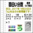 [う山雄一先生の分数][2017年9月22日]算数・数学天才問題【分数547問目】