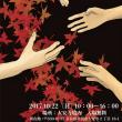 大安寺国際縁日/お寺の境内で10月22日(日)開催、入場無料・申込不要!(2017 Topic)