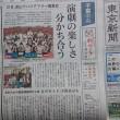 いよいよ今週末21日(土)バリアフリー演劇鑑賞会