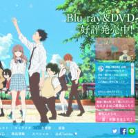 映画「聲の形」の地上波初放送8/25NHKEテレ