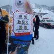 田沢高原雪まつり❇2日目❗