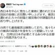 ありがとう!!w 西日本豪雨災害に蔡総統からお見舞いと支援のツィート!