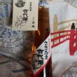 ★埼玉「さきたま古代酒」をテイスティング(^0^)/