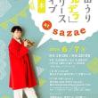 中山うり 「カルデラ」発売記念ライブ @ザムザ阿佐谷(2018.4.17)