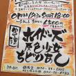 松の湯ライブ終了!