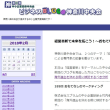 神奈川県中央会ブログに原稿「おもてなしのマーケティング」掲載