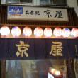 日本のお酒と食文化を愛してると思ったあの日の5軒目☆京屋☆大阪市浪速区♪