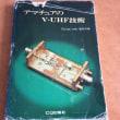 V・UHF技術