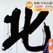 「今年の漢字」は?