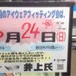 6月24日日曜日  Y'sロード大阪ウェア館〜夕方より営業させて頂きます。