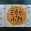 お取り寄せに頂き物♪北海道「三方六の小割」・青森りんご・博多「やまや 辛子明太子」