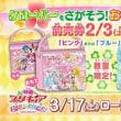 キラキラ☆プリキュアアラモード 第47話感想