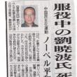 「京都新聞」にみる近代・現代-15