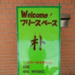 日油退職者友の会総会、日本福祉大学学位記授与式など