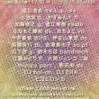 ラジオ奏者直江実樹の最新ライブスケジュールです。(2018年9月15日更新)